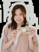 1万円持つ女性